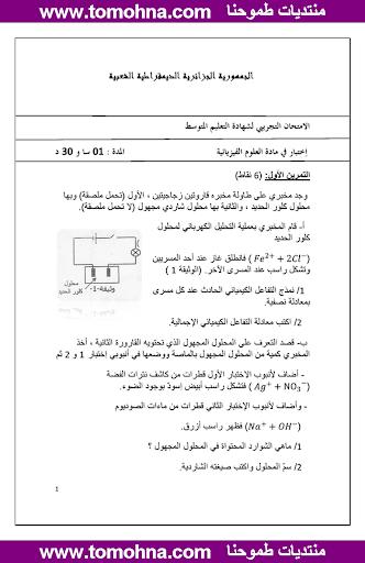 امتحان تجريبي لشهادة التعليم المتوسط في مادة الفيزياء 2.png