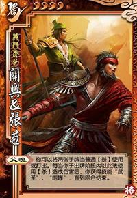 Guan Xing & Zhang Bao 3