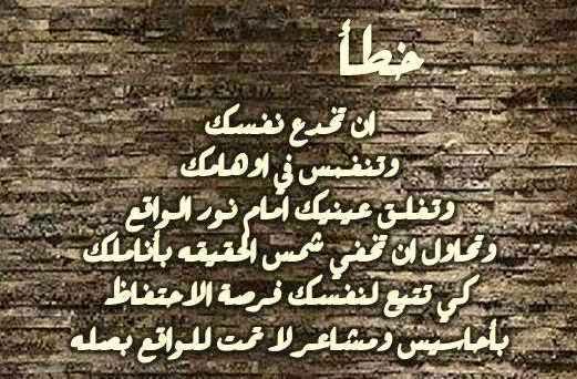 شهرزاد الخليج : خطأ ان تخدع نفسك !