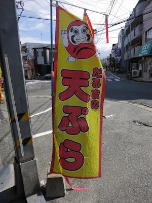 だるまの天ぷら定食のノボリ