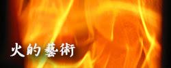 柴燒窯爐內的火焰