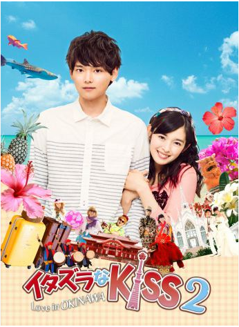 Nụ Hôn Tinh Nghịch Phần 2 - Itazura Na Kiss Season 2