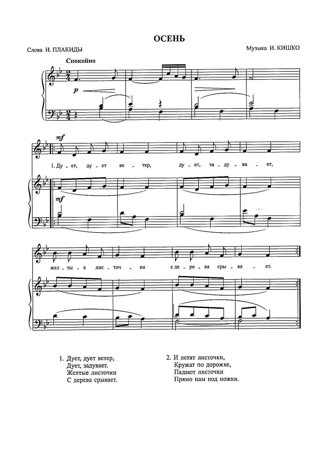 Мелодия на тему осень скачать бесплатно