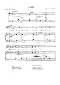 """Песня """"Осень"""" Музыка И. Кишко: ноты"""