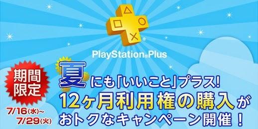 【PS Plus】7月16日(水)から、2ヶ月分お得になるキャンペーンが開催!