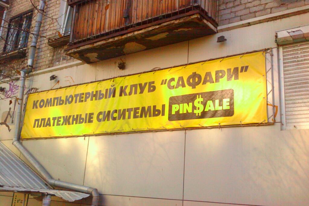 Хабаровск. Года три назад уже.
