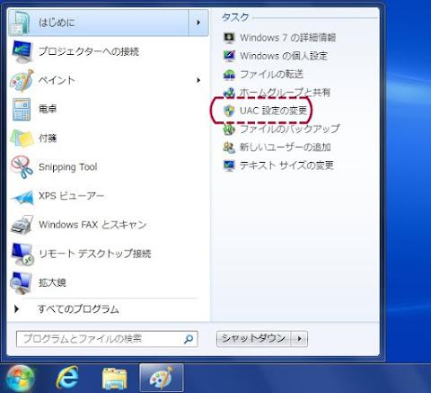 Windows7]ユーザーアカウント制御(UAC)設定画面に簡単にアクセス
