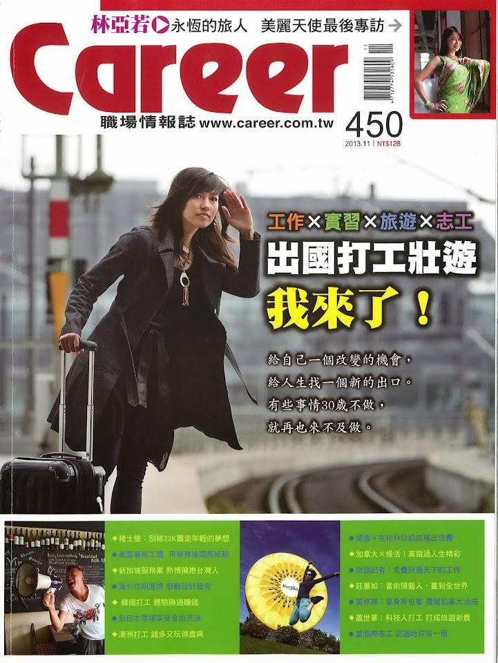 【媒體露出講座分享】Career職場情報誌採訪A-WHA:海外打工~科技人打成旅遊新貴!