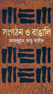 Songgothon O Bangalee by Abdullah Abu Sayed