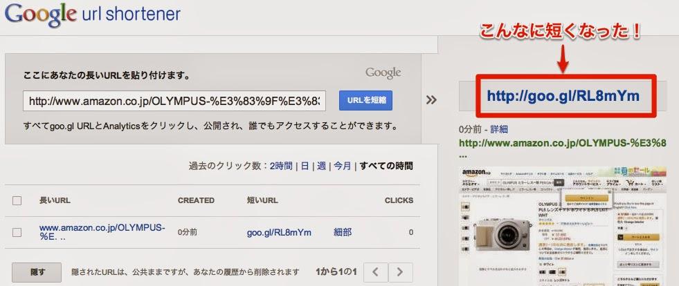 グーグル、URL短縮サービス_2