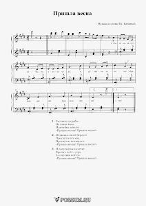 """Песня """"Пришла весна"""" Музыка и слова З.Б. Качаевой."""