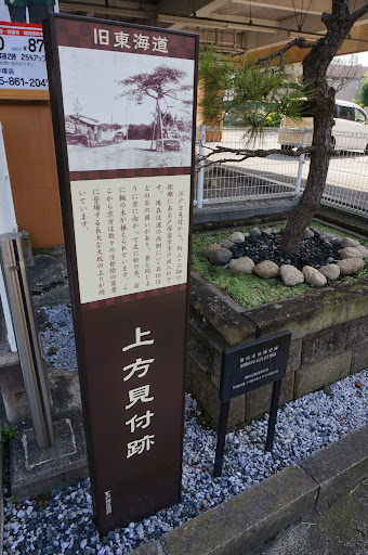 戸塚宿の上方見附跡