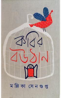 Kobir Boutthan - Mallika Sengupta in pdf