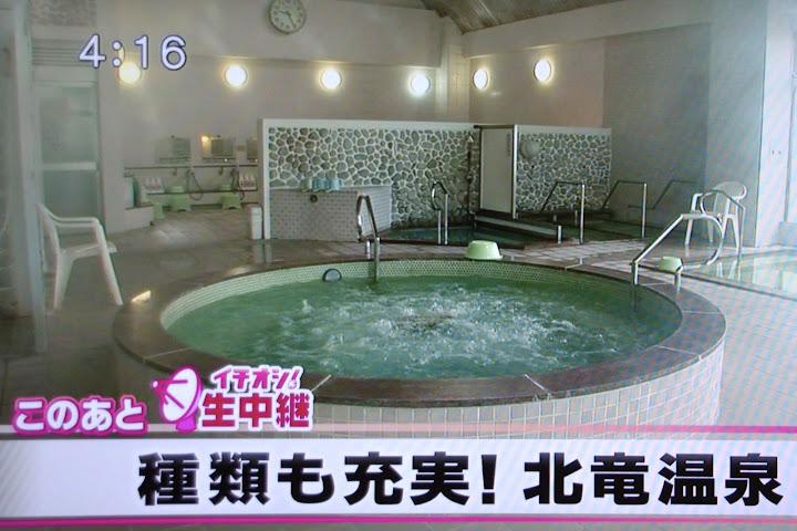 北竜温泉のジャグジー風呂