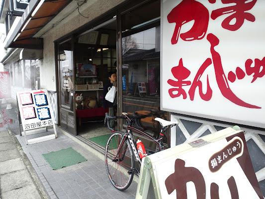 沼田屋本店