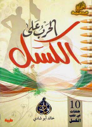 كتاب : الحرب على الكسل - للدكتور : خالد أبو شادي