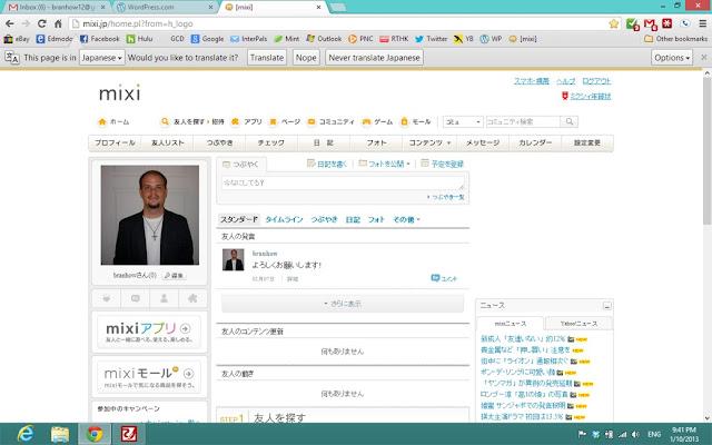 Japanese Social Networking | branhow com