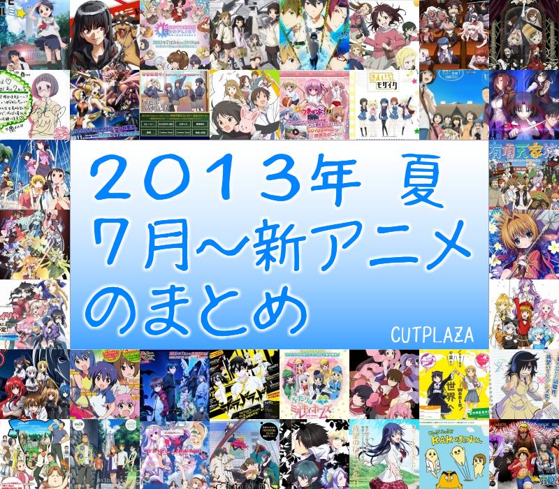 2013年夏 7月から始まる新アニメのまとめ(※愛媛版)