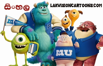 Monsters University - SINHALA