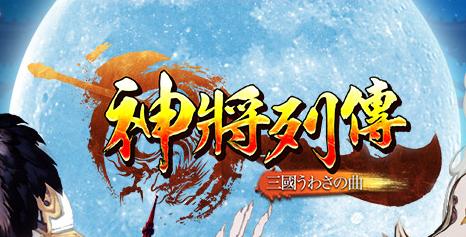 日系RPG魔幻大作,經典《惡魔城》畫風搭配華麗戰鬥,打造三國遊戲新典範。免安裝、直接玩,台灣營運官方網站