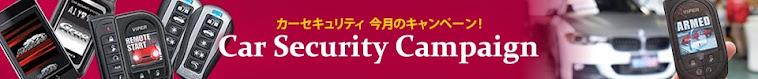 Grgoカーセキュリティが超お得になるキャンペーンはコチラをクリック
