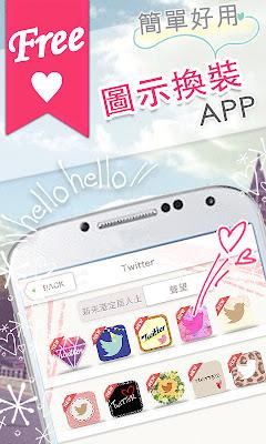#我的手機桌面icon與眾不同:圖示免費装扮★icoron (Android App) 1