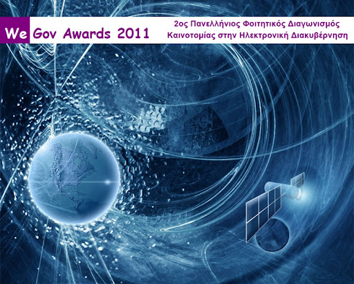WeGov Awards 2011