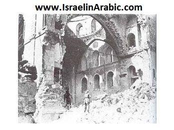 جوهرة إسرائيل  تعود بعد اربع وستين سنة لتضيئ مجد يروشلاييم اليهودية