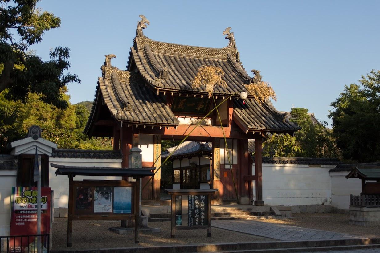 Obakusan Manpukuji Tempel