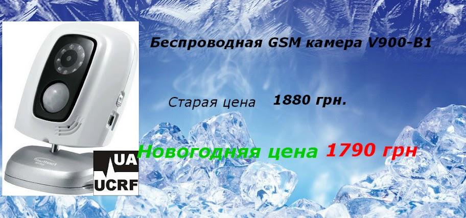 Беспроводная GSM камера V900-B1