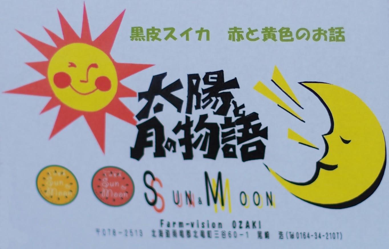 黒皮スイカ・太陽と月の物語(Firm-vision OZAKI)