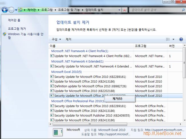 윈도우 업데이트 항목을 삭제하는 방법
