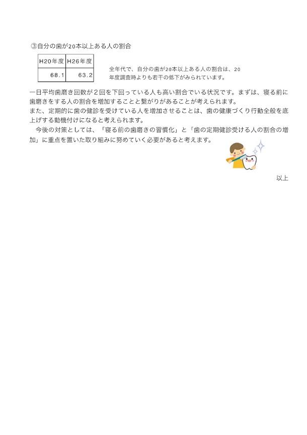 平成26年度北竜町健康意識調査報告書_11
