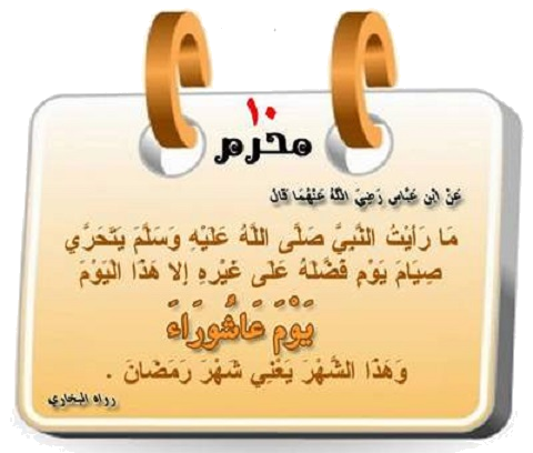 اضواء على يوم عاشوراء و شهر الله المحرم