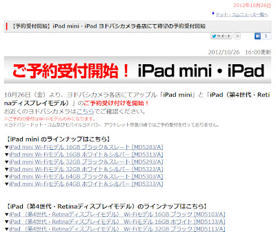 iPad mini、iPad4 Wi-Fiモデル予約開始:ヨドバシカメラ