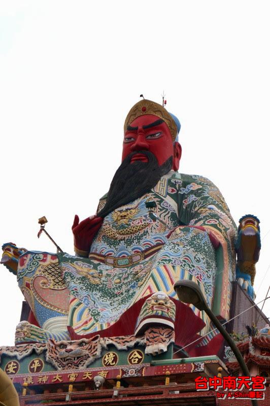 台中南天宮的巨人關公像