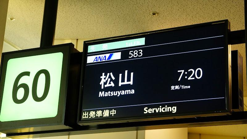 羽田空港 出発ロビー 写真
