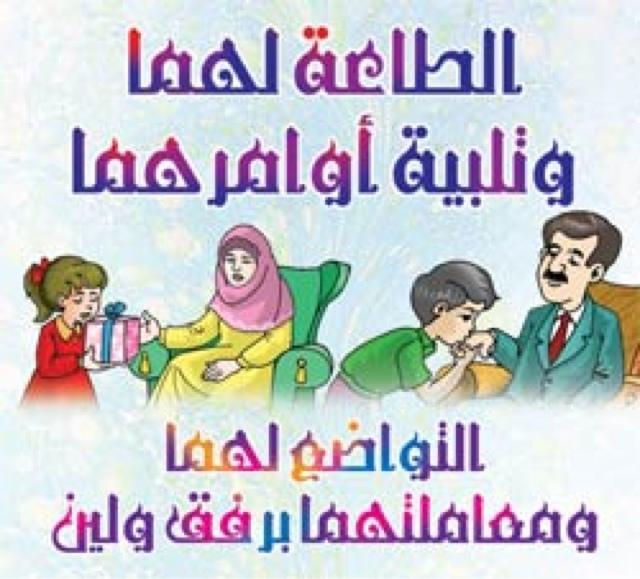صور معبرة لبر الوالدين blogger-image--11233