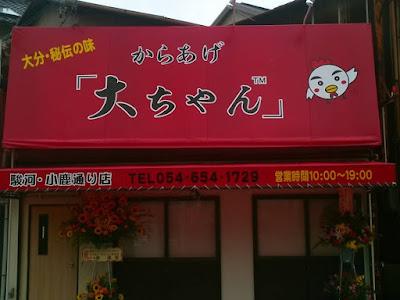 本場大分直伝「からあげ大ちゃん」静岡市駿河区小鹿店外観