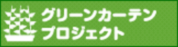 https://funtoshare.env.go.jp/green/index.html