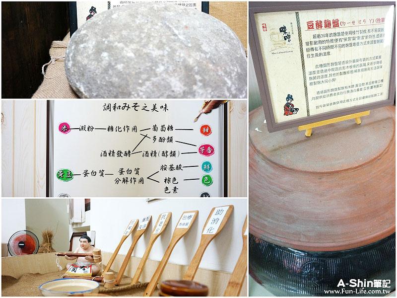 台中味噌觀光工廠3