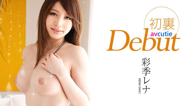 ดูหนังออนไลน์ Caribbeancom 071113-379  Rena Ayaki [Saiki]
