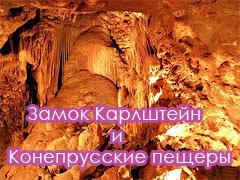 Экскурсия «Замок Карлштейн и Конепрусские пещеры»