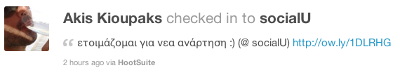 check in Foursquare μέσω της εφαρμογής Hootsuite