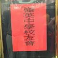 香港嶺英中學校友會- Google+