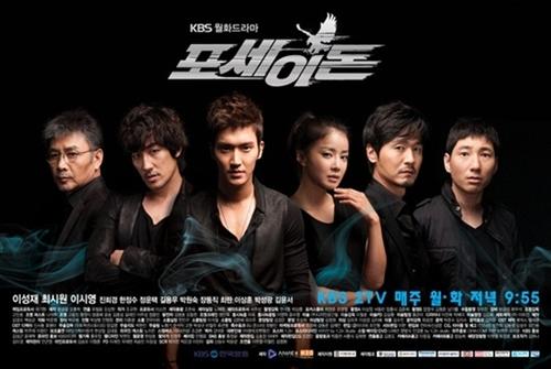 """El poder de Choi Siwon y Yunho, """"Poseidon"""" Será emitido en Japón en Diciembre!!  Ctvxqyunhoposeidon"""