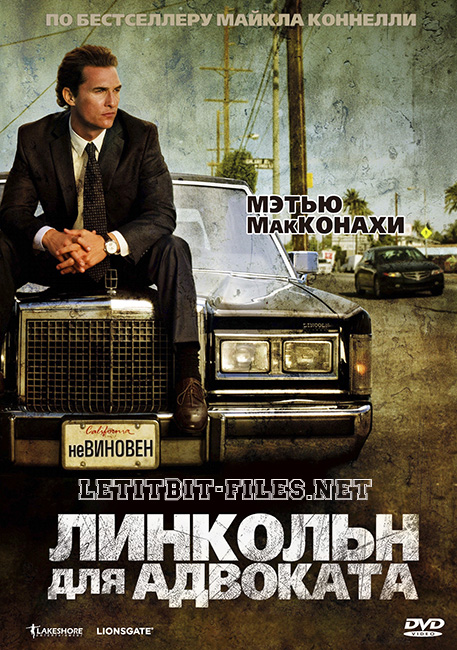Линкольн для адвоката / The Lincoln Lawyer (2011) DVD9 + DVD5 + DVDRip