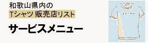 和歌山県内のTシャツ販売店情報・サービスメニューの画像