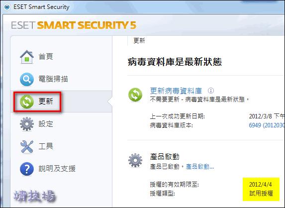 nod32 antivirus 9 破解