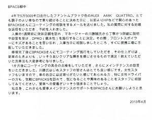 ビーパックスへのクチコミ/お客様の声:匿名 様(京都府京都市)/アウディ A4 クアトロ